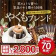 【澤井珈琲】送料無料 1分で出来る コーヒー専門店のやくもブレンド70杯分入りドリップバッグ福袋 ドリップコーヒー