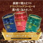 【澤井珈琲】送料無料赤の樽缶ドリップバッグセット