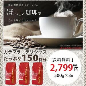 コーヒー ガテマラコーヒー