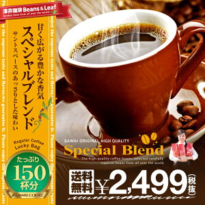 ポイント コーヒー スペシャル ブレンド クーポン マラソン