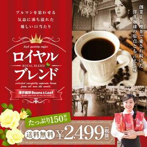 コーヒー ロイヤル ブレンド