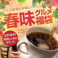 【澤井珈琲】送料無料 春味バージョンにパワーアップ!!ドカンと詰ったコーヒー福袋(コーヒー/コ…
