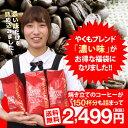 【澤井珈琲】送料無料!やくもブレンド濃い味150杯分入り コーヒー福袋...