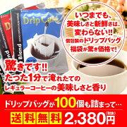 ポイント 焼き立て ドリップ コーヒー