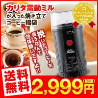 挽きたての香りをご堪能ください2006グルメ大賞受賞電動ミルが入った焼きたてコーヒーの福袋77