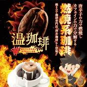 【澤井珈琲】1分で出来るコーヒー専門店のドリップバッグ