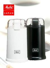 【澤井珈琲】5分で実感!挽きたての香りをご堪能ください2006グルメ大賞受賞 電動ミルが入った…
