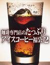アイスコーヒー専用の豆だけを集めました。楽天イーグルス優勝セール 【澤井珈琲】コーヒー専...