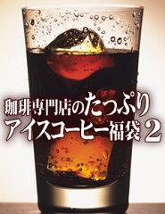 アイスコーヒー専用の豆だけを集めました。【澤井珈琲】コーヒー専門店のたっぷりアイスコーヒ...