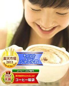 ポイント10倍 送料無料 コーヒーいっぱいの福袋