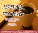 コーヒーなら6年連続ショップ・オブ・ザ・イヤー受賞の澤井珈琲。ご注文を頂いてから焙煎したコ...