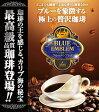 【澤井珈琲】送料無料 専門店がお勧めするカリブ海の秘宝ブルーエンブレム 2種類のコーヒー福袋