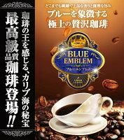 どこまでも繊細で上品な香りと優雅な旨み…ブルーを象徴する極上の贅沢珈琲
