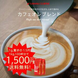 コーヒー カフェオレ ブレンド