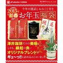 【澤井珈琲】 送料無料 2015年☆新春お年玉福袋