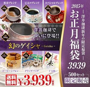 【澤井珈琲】送料無料 2015年ハッピーサプライズ福袋(ゲイシャ/最高級/幻/コーヒー)