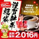 謹賀新年福袋2016(コーヒー、珈琲豆、申ブレンド、新春ブレンド、初夢ブレンド)1.5Kg