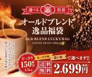 オールド ブレンド コーヒー