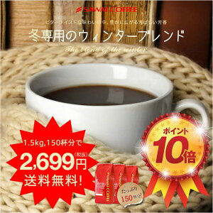 コーヒー ウィンターブレンド レギュラー