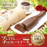 【澤井珈琲】現代の名工とコーヒー専門店が夢のコラボレーションした至高のプレミアムチョコレートケーキコーヒー入