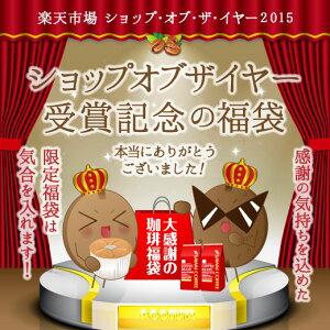 【2015ショップ・オブ・ザ・イヤー10年連続そしてジャンル大賞ダブルイヤー受賞記念 】ありがとう! 最高級の香り福袋