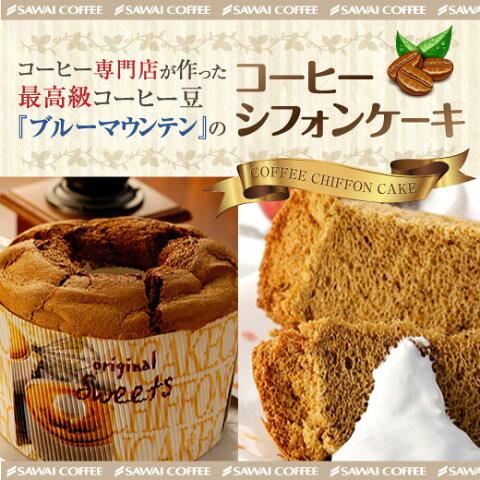 【澤井珈琲】完全手作り ブルーマウンテンのコーヒーシフォンケーキ  レギュラー