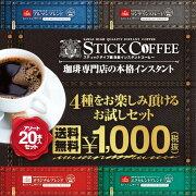 コーヒー インスタントスティックコーヒー スティック コンビニ