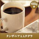 【澤井珈琲】タンザニアAAタデラ-Tanzania AA TADELLA - 100g袋 (コーヒー/コーヒー豆/珈琲豆)