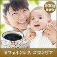 【澤井珈琲】カフェイン99%cut!!!カフェインレス コロンビア 500g袋 (コーヒー/コーヒー豆/珈琲豆)