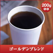 ゴールデン ブレンド コーヒー