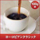 【澤井珈琲】ヨーロピアンクラシック-Europeanclassic Blend- 100g袋 (コーヒー/コーヒー豆/珈琲豆)