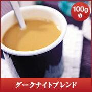 レギュラー コーヒー ダークナイトブレンド