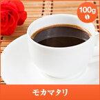 【澤井珈琲】モカマタリ-Mocha Mattari - 100g袋 (コーヒー/コーヒー豆/珈琲豆)