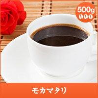全品ポイント10倍 最大千円クーポン モカマタリ-Mocha Mattari - 500g袋 (コーヒー/...