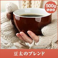 【澤井珈琲】豆太のブレンド 500g (コーヒー/コーヒー豆/珈琲豆)