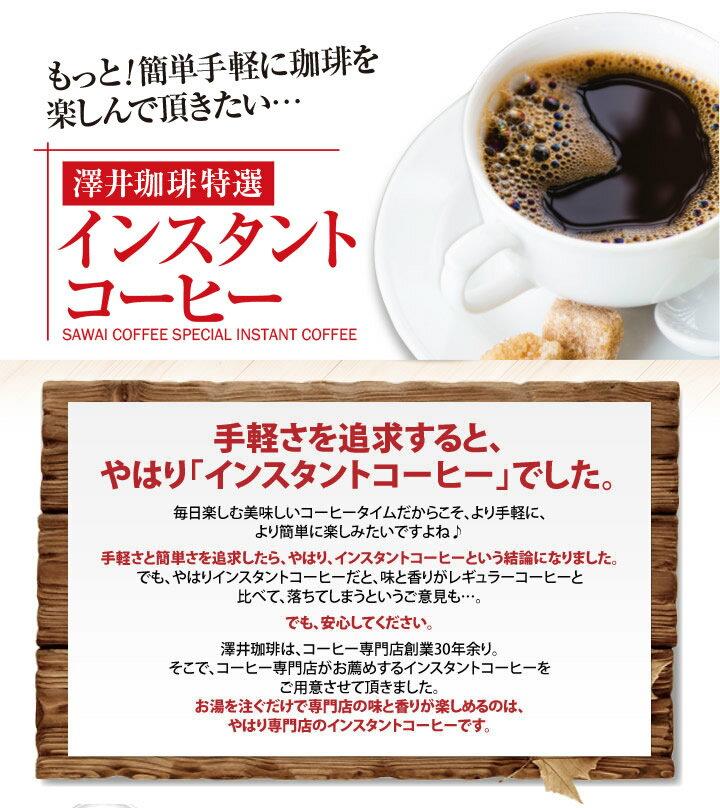 インスタントコーヒーカフェインレスノンカフェインコーヒー専門店の特選インスタントコーヒー【追跡ゆうメール/同梱不可/コンビニ決済不可】