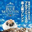 【澤井珈琲】1分で出来るコーヒー専門店のプレミアムブルマンブレンド25杯分入りドリップバッグ福袋