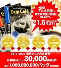 【澤井珈琲】送料無料 コーヒー150杯 ドリップコーヒー ドリップバッグ 50個×3種 送料無…