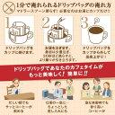 コーヒー ドリップコーヒー 福袋 1分で出来る コーヒー専門店のやくもブレンド70杯分入りドリップバッグ福袋 3