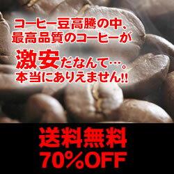 送料無料!驚きの70%オフ!ブルーマウンテンがたっぷり入ったコーヒーの王様福袋