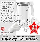 カプチーノ ミルクフォーマー クレミオ コーヒー