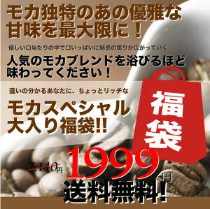 送料無料!驚きの72%オフ!【澤井珈琲】モカスペシャル大入りコーヒー福袋 (コーヒー/コーヒー豆/珈琲豆)