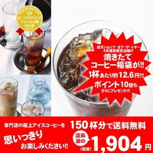 【澤井珈琲】 ポイント10倍 送料無料 コーヒー専門店の大入り150杯分 アイスコーヒー・水出しコーヒー福袋(コーヒー/コーヒー豆/珈琲豆)