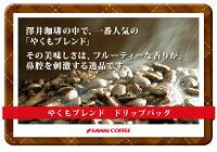 【澤井珈琲】1分で出来るコーヒー専門店のやくもブレンド70杯分入りドリップバッグ福袋