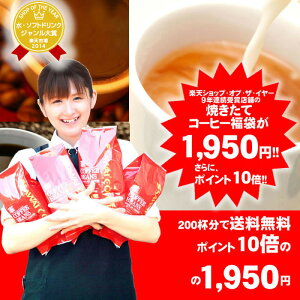【澤井珈琲】 送料無料!コーヒー専門店の200杯分入り超大入コーヒー福袋(コーヒー/コーヒー豆/珈琲豆)