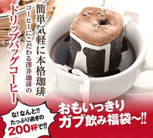 全品ポイント10倍 最大千円クーポン 【澤井珈琲】送料無料 コーヒー200杯 ドリップコーヒー…