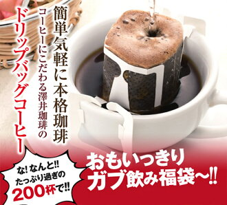 All points 10 times up to 1000 yen coupon coffee 200 Cup drip coffee drip bags 50 x 4 types-packaging-point back Festival