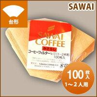 【澤井珈琲】コーヒーフィルター(1〜2杯用)みさらしタイプ100枚入り