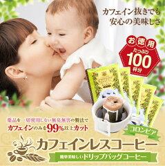 【澤井珈琲】 送料無料 ノンカフェイン カフェインレス ドリップバッグ コーヒー100個入り …