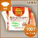 【澤井珈琲】コーヒーフィルター(4〜7杯用)みさらしタイプ100枚入り